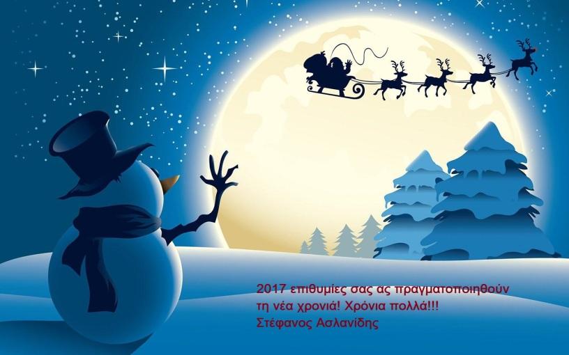 Καλή χρονιά από το sadlegal.gr