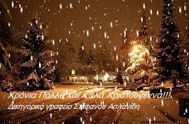 Καλά Χριστούγεννα | Στέφανος Ασλανίδης